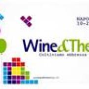 winethecity 2018